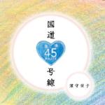 濱守栄子_国道45号線