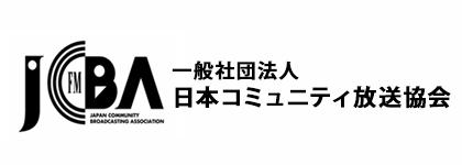 banner06-一般社団法人 日本コミュニティ放送協会