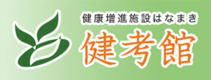 banner09-健考館