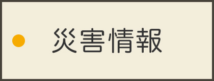 banner02-災害情報