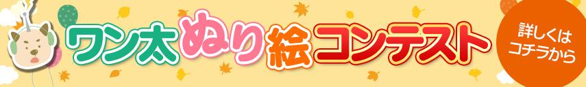 ワン太ぬり絵コンテスト
